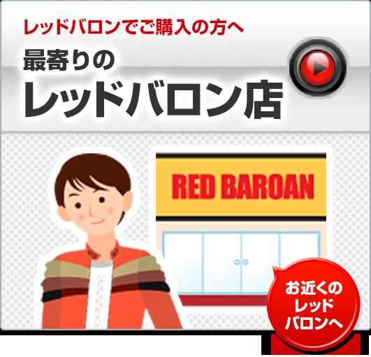 レッドバロンでご購入の方へ 最寄りのレッドバロン店