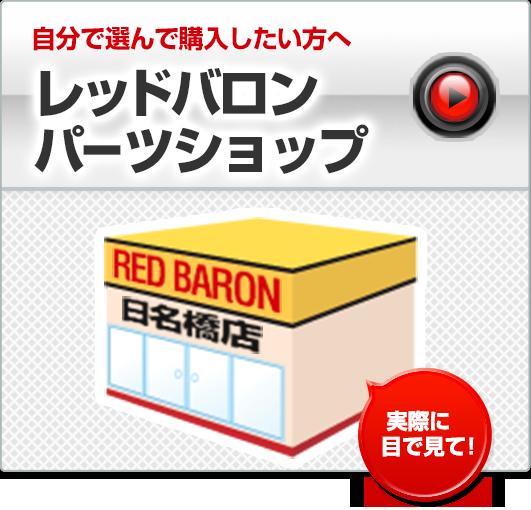 自分で選んで購入したい方へ レッドバロンパーツショップ